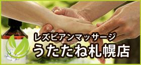 うたたねレズビアンマッサージ札幌店