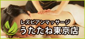 うたたねレズビアンマッサージ東京店