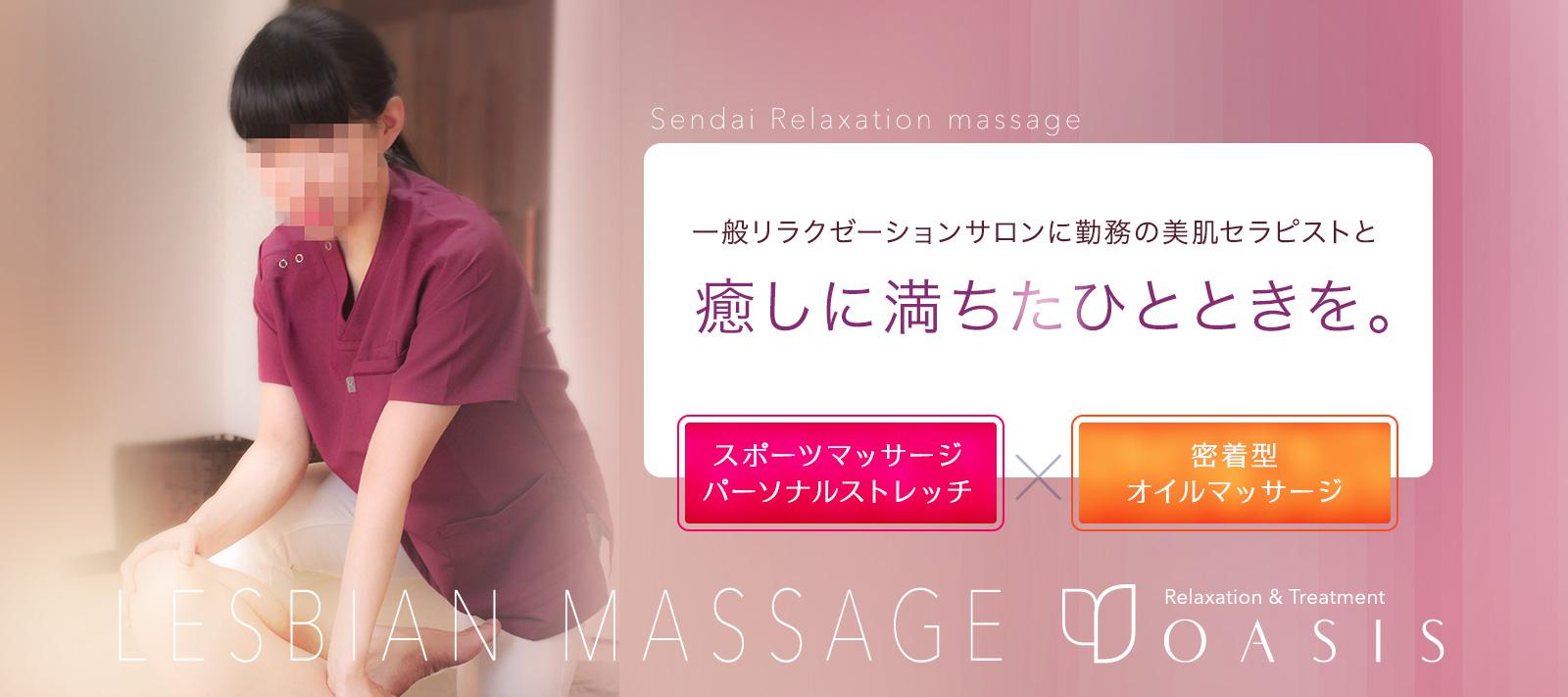 仙台レズビアンマッサージRelaxation&TreatmentOASISはこちら