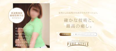 仙台レズビアンマッサージPURESTYLE